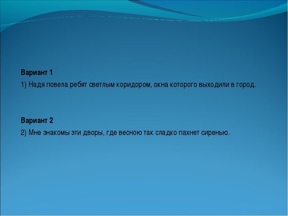 Вариант 1 1) Надя повела ребят светлым коридором, окна которого выходили в го...