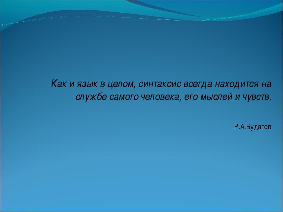 Как и язык в целом, синтаксис всегда находится на службе самого человека, его...