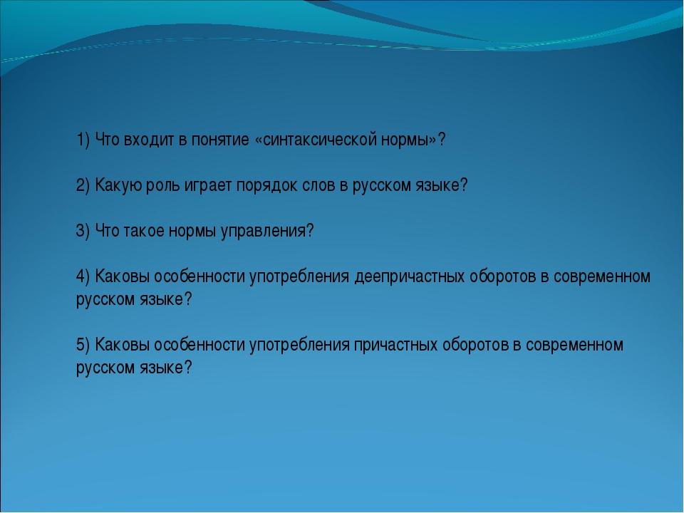 1) Что входит в понятие «синтаксической нормы»? 2) Какую роль играет порядок...