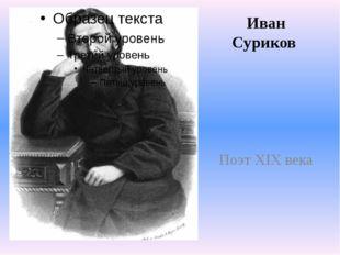 Иван Суриков Поэт XIX века