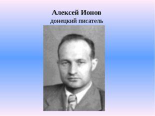 Алексей Ионов донецкий писатель