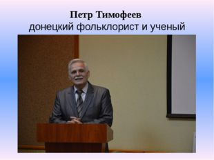 Петр Тимофеев донецкий фольклорист и ученый