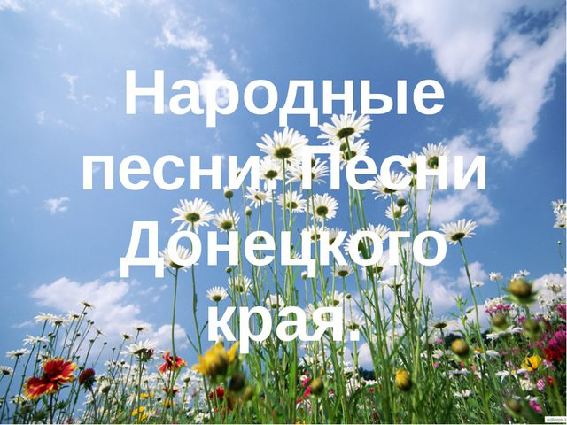 Народные песни. Песни Донецкого края.