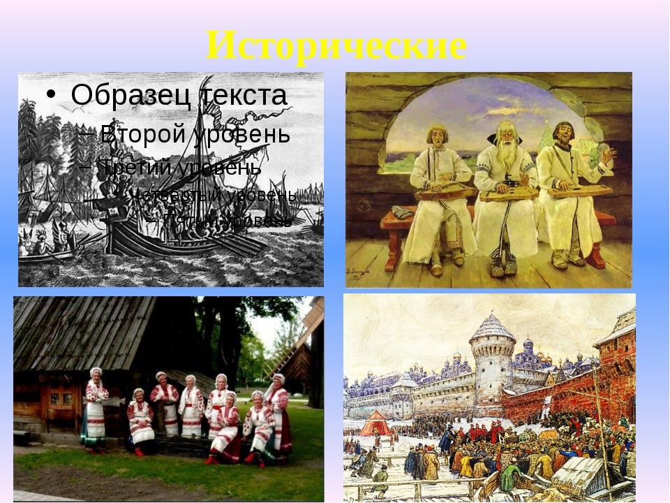 Исторические
