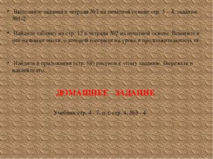Выполните задания в тетради №2 на печатной основе стр. 3 – 4, задания №1-2.