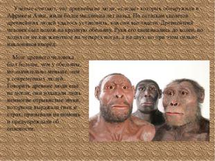 Учёные считают, что древнейшие люди, «следы» которых обнаружили в Африке и А