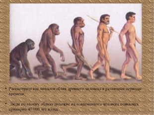 Рассмотрите как менялся облик древнего человека в различные периоды времени.
