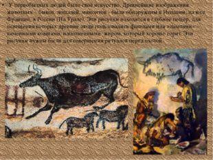 У первобытных людей было своё искусство. Древнейшие изображения животных – б