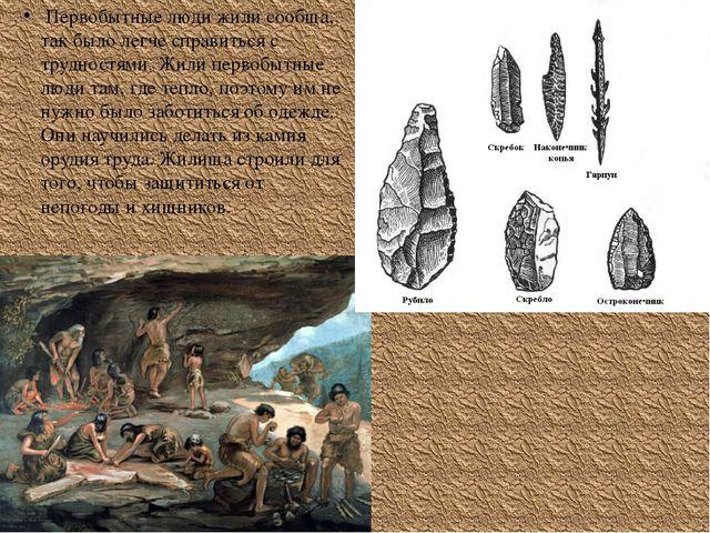 Первобытные люди жили сообща, так было легче справиться с трудностями. Жили...