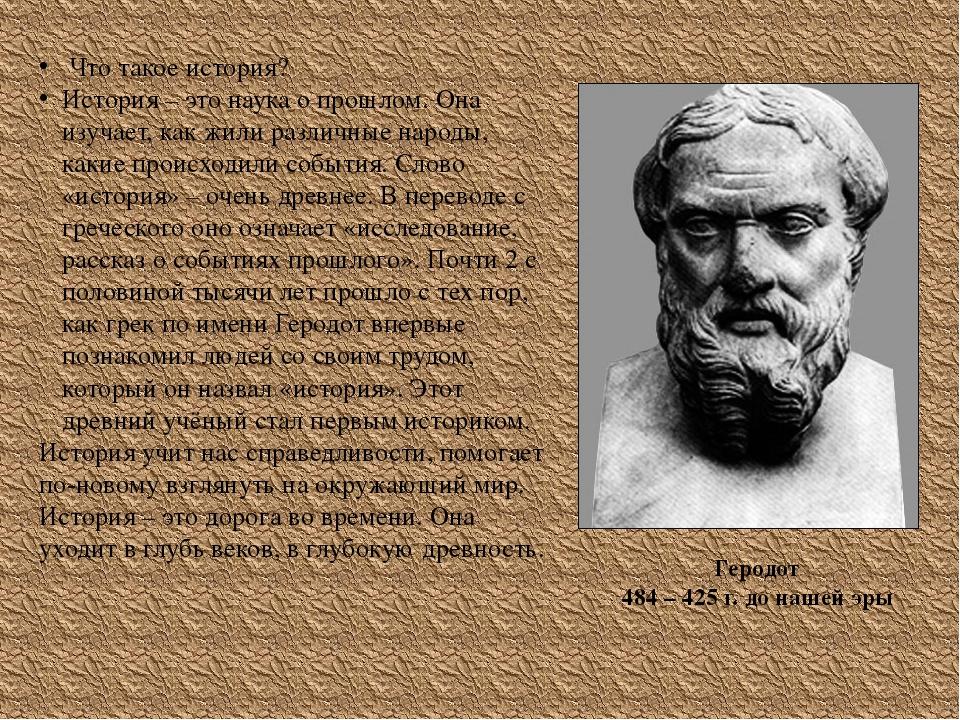 Что такое история? История – это наука о прошлом. Она изучает, как жили разл...