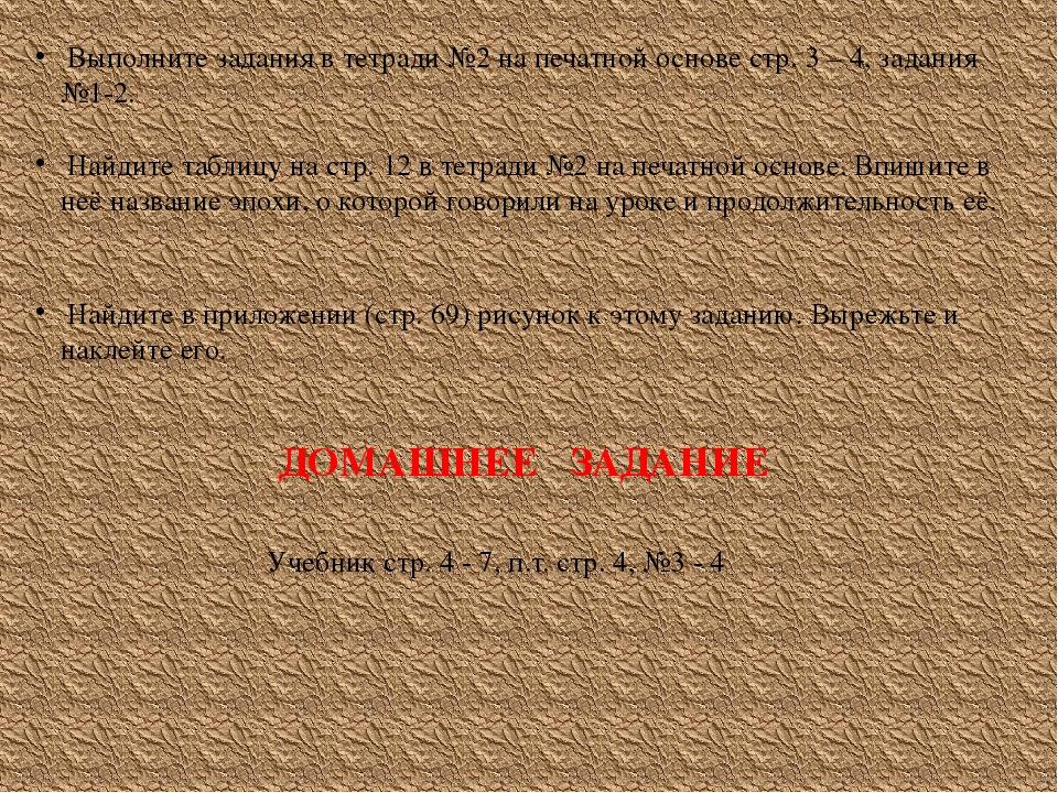 Выполните задания в тетради №2 на печатной основе стр. 3 – 4, задания №1-2....