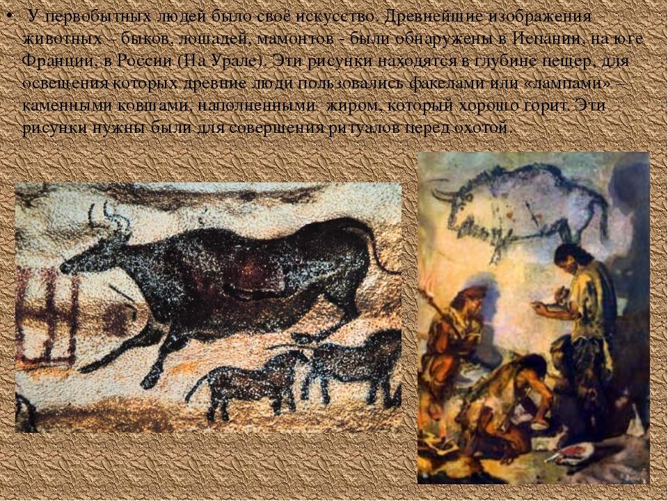 У первобытных людей было своё искусство. Древнейшие изображения животных – б...