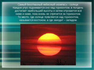 Самый безотказный небесный «компас» - солнце. Каждое утро поднимается оно на