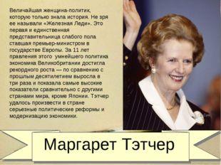 Маргарет Тэтчер Величайшая женщина-политик, которую только знала история. Не