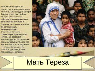 Мать Тереза Набожная женщина из Калькутты (в миру именуемая Агнесса). Милосе