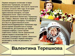 Валентина Терешкова Первая женщина–космонавт в мире Валентина Терешкова, кото