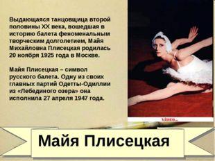 Майя Плисецкая Выдающаяся танцовщица второй половины XX века, вошедшая в ист