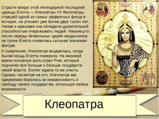 Клеопатра Страсти вокруг этой легендарной последней царицы Египта — Клеопатр