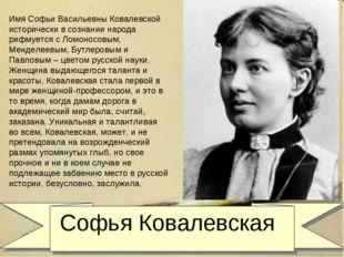 Софья Ковалевская Имя Софьи Васильевны Ковалевской исторически в сознании на