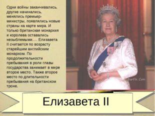 Елизавета II Одни войны заканчивались, другие начинались, менялись премьер-м