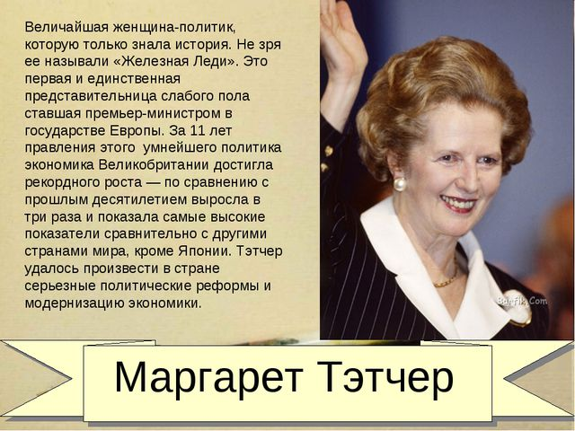 Маргарет Тэтчер Величайшая женщина-политик, которую только знала история. Не...