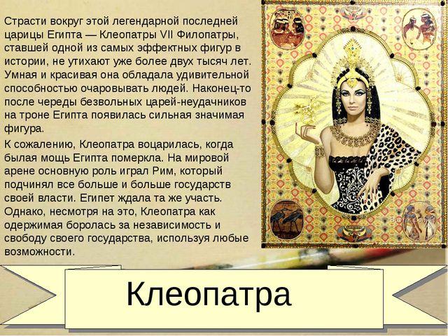 Клеопатра Страсти вокруг этой легендарной последней царицы Египта — Клеопатр...