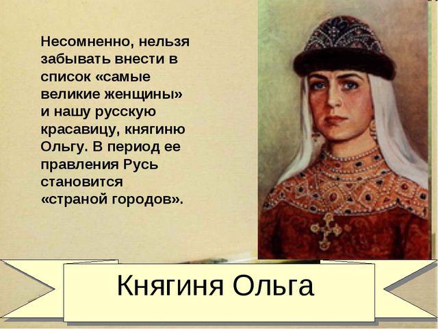 Княгиня Ольга Несомненно, нельзя забывать внести в список «самые великие жен...