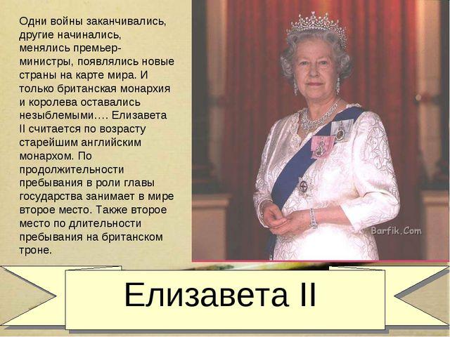 Елизавета II Одни войны заканчивались, другие начинались, менялись премьер-м...