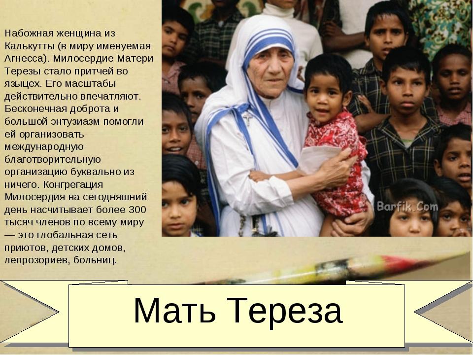 Мать Тереза Набожная женщина из Калькутты (в миру именуемая Агнесса). Милосе...