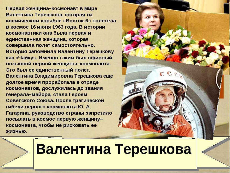 Валентина Терешкова Первая женщина–космонавт в мире Валентина Терешкова, кото...