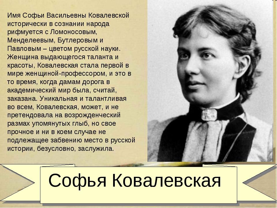 Софья Ковалевская Имя Софьи Васильевны Ковалевской исторически в сознании на...