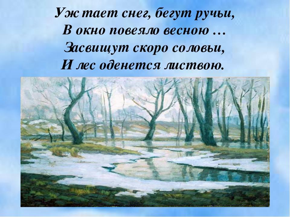 Уж тает снег, бегут ручьи, В окно повеяло весною … Засвищут скоро соловьи, И...