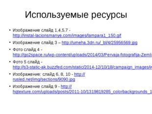 Используемые ресурсы Изображение слайд 1,4,5,7 - http://instal-lacionsmanye.c