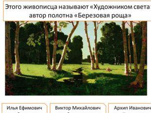 Этого живописца называют «Художником света», автор полотна «Березовая роща» И