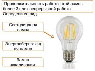 Светодиодная лампа Энергосберегающая лампа Лампа накаливания Продолжительност