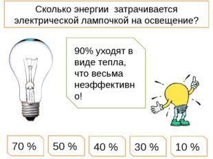 Сколько энергии затрачивается электрической лампочкой на освещение? 10 % 50 %