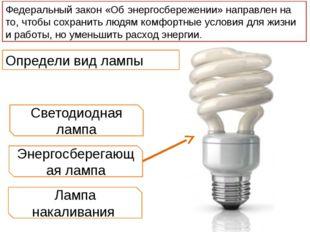 Федеральный закон «Об энергосбережении» направлен на то, чтобы сохранить людя