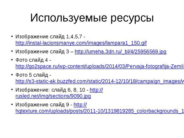 Используемые ресурсы Изображение слайд 1,4,5,7 - http://instal-lacionsmanye.c...