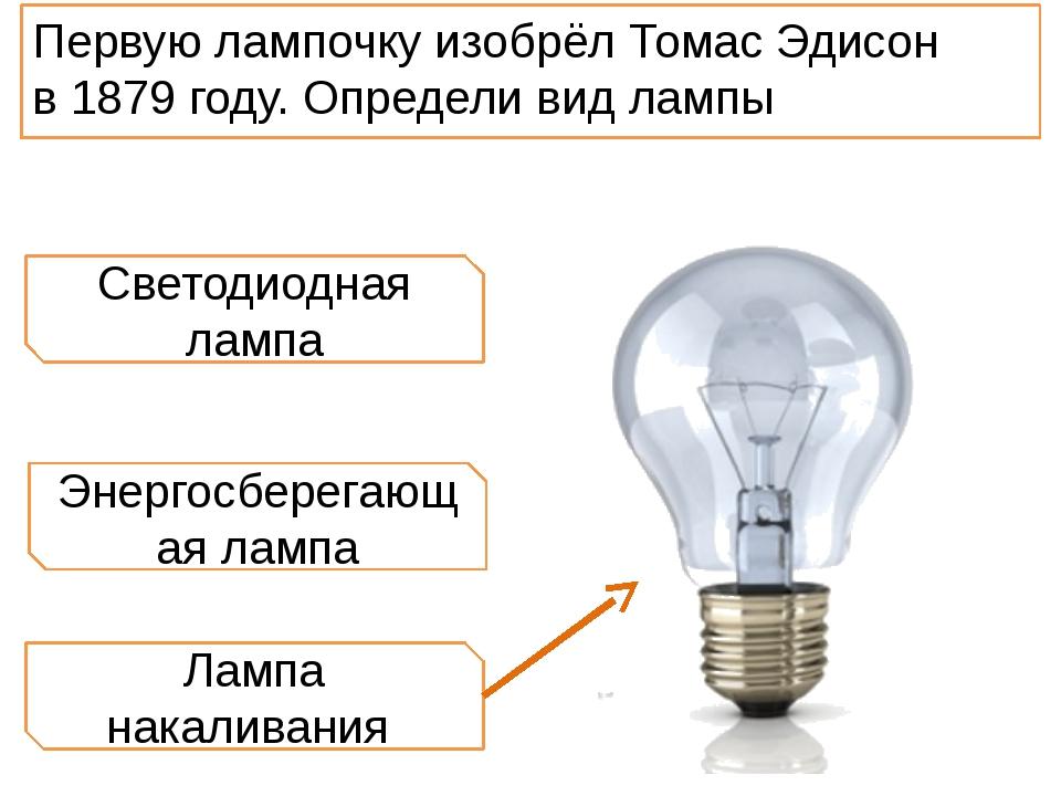 Лампа накаливания Энергосберегающая лампа Светодиодная лампа Первую лампочку...