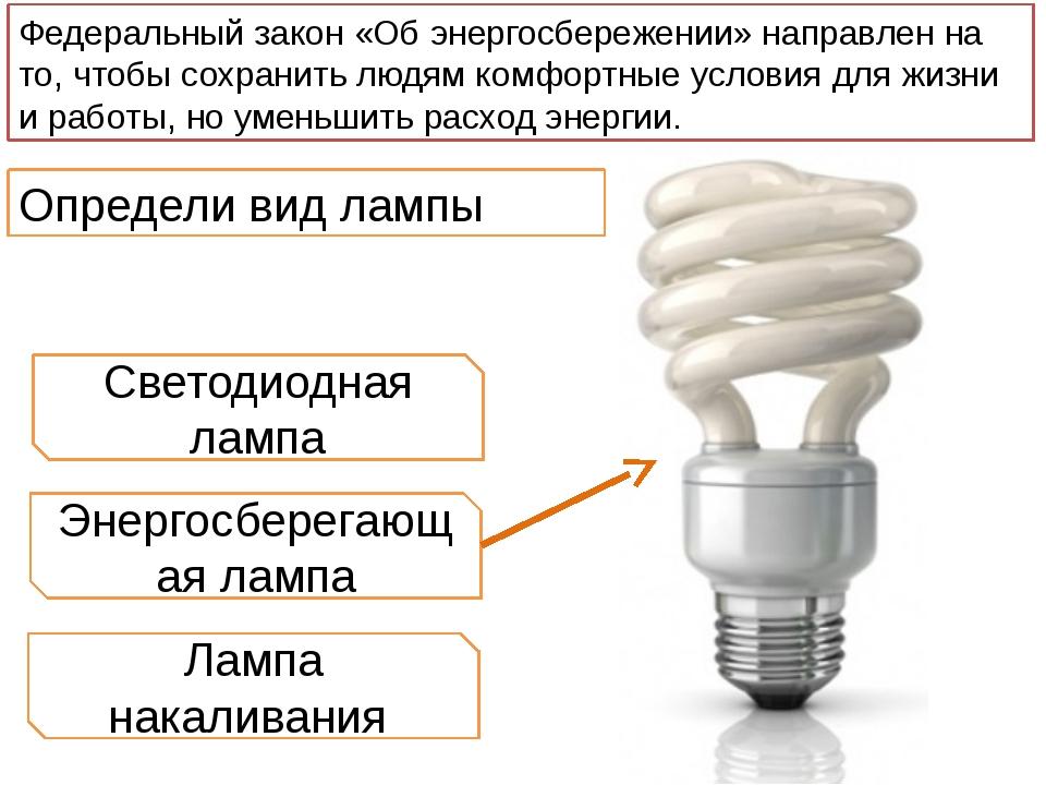 Федеральный закон «Об энергосбережении» направлен на то, чтобы сохранить людя...
