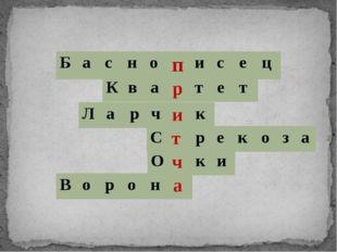 Б а с н о п и с е ц К в а р т е т Л а р ч и к С т р е к о з а О ч к и В о р