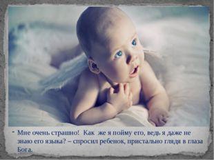 Мне очень страшно! Как же я пойму его, ведь я даже не знаю его языка? – спрос