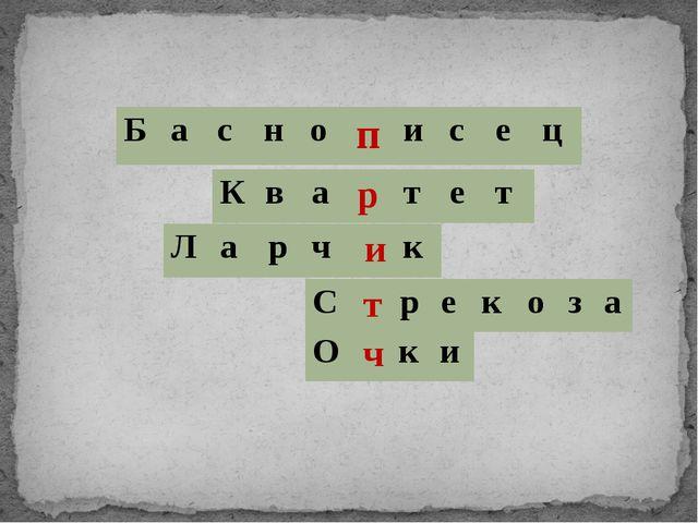 Б а с н о п и с е ц К в а р т е т Л а р ч и к С т р е к о з а О ч к и