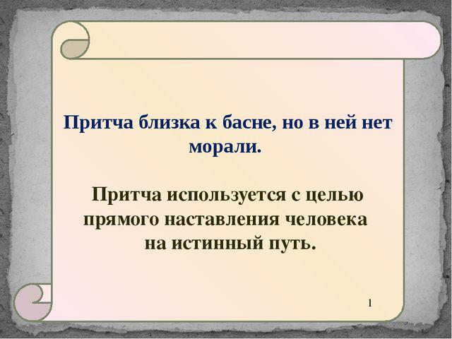 Притча близка к басне, но в ней нет морали. Притча используется с целью прямо...