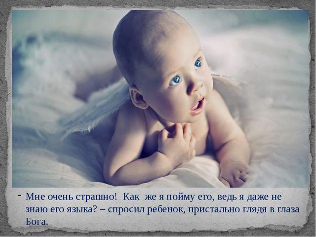 Мне очень страшно! Как же я пойму его, ведь я даже не знаю его языка? – спрос...