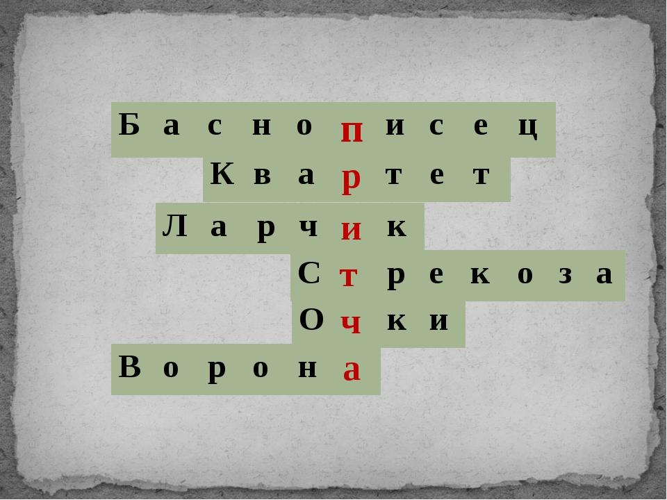 Б а с н о п и с е ц К в а р т е т Л а р ч и к С т р е к о з а О ч к и В о р...
