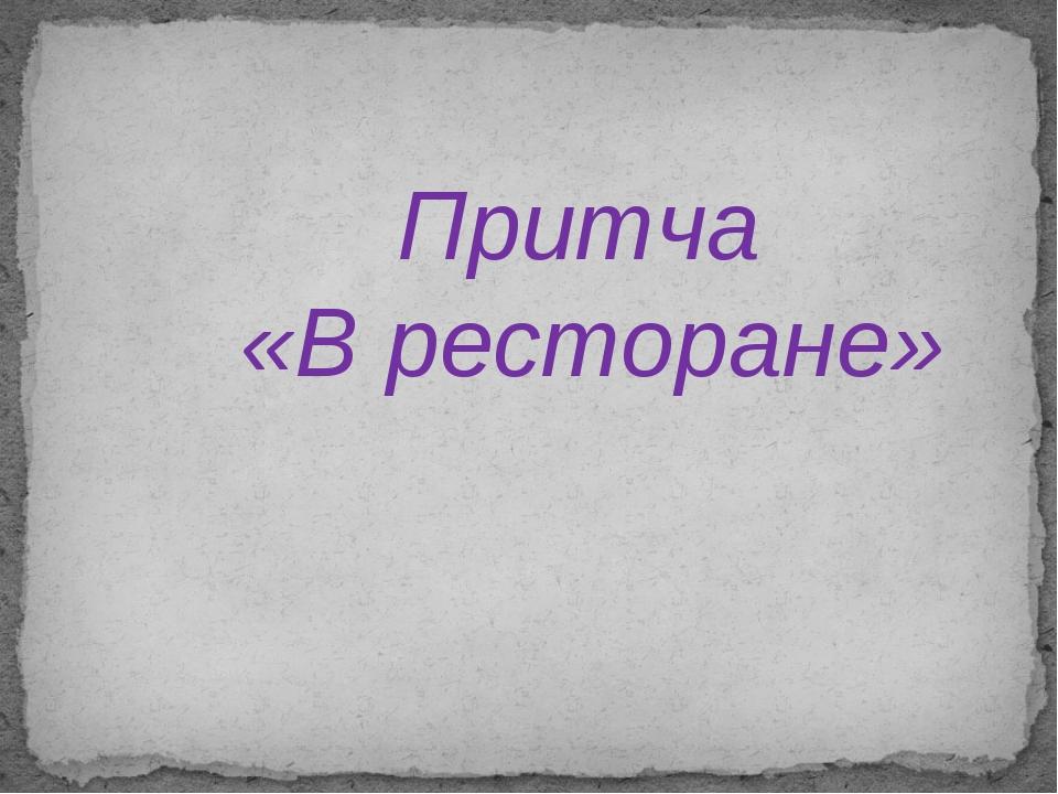 Притча «В ресторане»