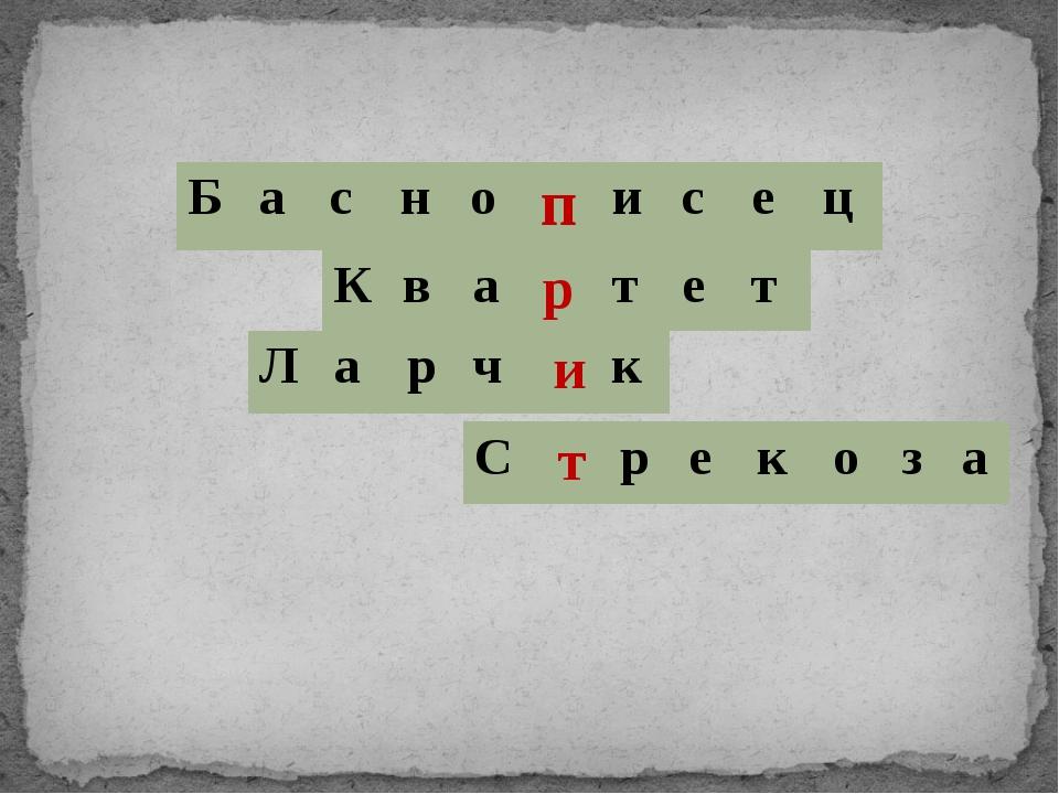 Б а с н о п и с е ц К в а р т е т Л а р ч и к С т р е к о з а