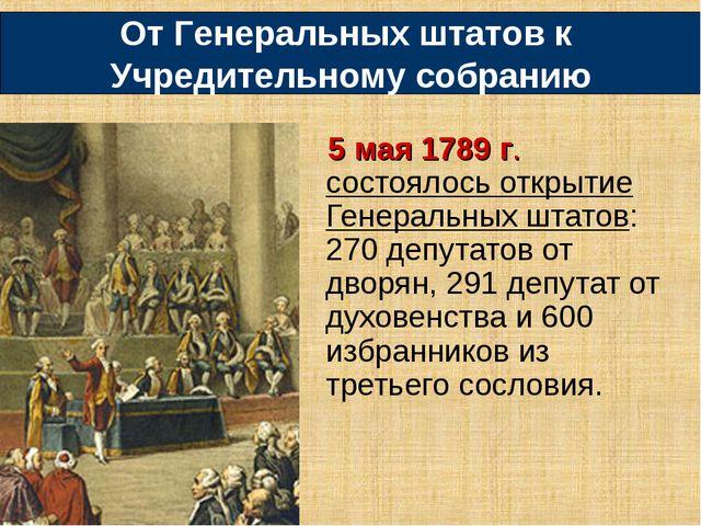 5 мая 1789 г. состоялось открытие Генеральных штатов: 270 депутатов от дворян...