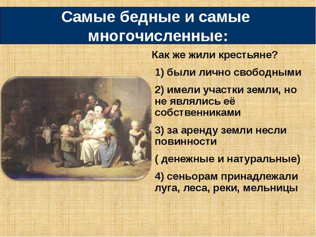 Как же жили крестьяне? 1) были лично свободными 2) имели участки земли, но...